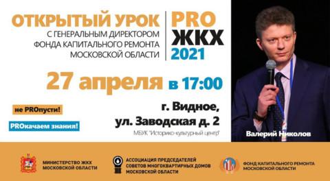 PRO ЖКХ 2021. Старт дан