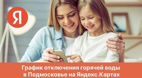 График планового отключения горячей воды в Подмосковье теперь доступен на сервисах Яндекс.Карты