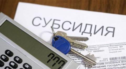 Новый порядок оформления субсидий на оплату жилищно-коммунальных услуг снова откладывается