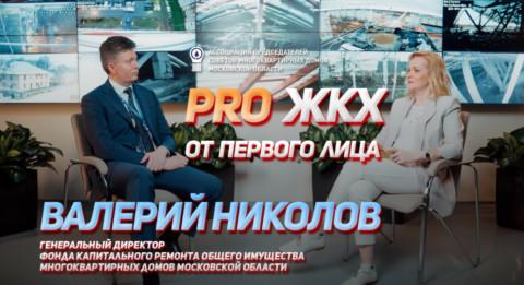 PRO ЖКХ от первого лица. Валерий Николов