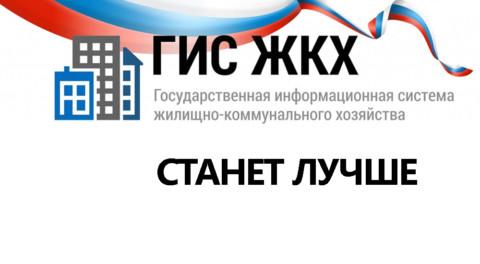 План модернизации ГИС ЖКХ утвержден Правительством РФ