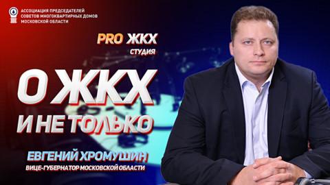 PRO ЖКХ Студия – новый проект Ассоциации председателей советов многоквартирных домов Московской области
