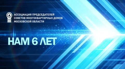 Ассоциации председателей советов МКД Московской области 6 лет