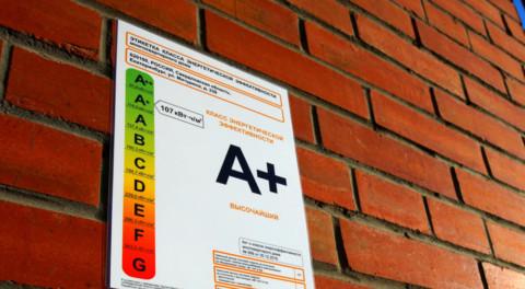 Новые правила установления требований энергетической эффективности для зданий
